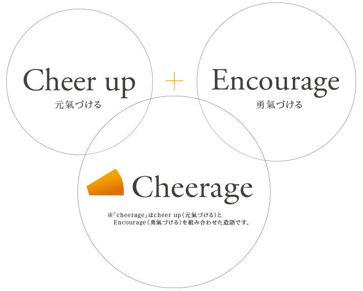 cheerage-1
